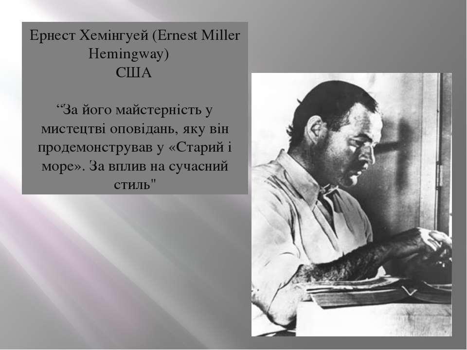 "Ернест Хемінгуей (Ernest Miller Hemingway) США ""За його майстерність у мистец..."
