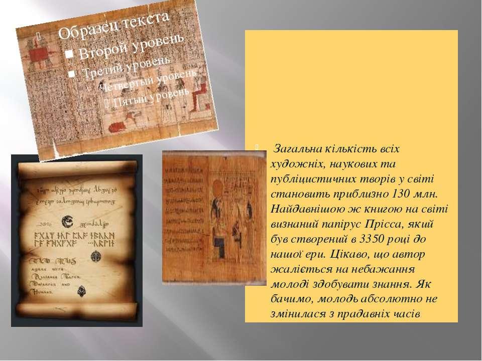 Загальна кількість всіх художніх, наукових та публіцистичних творів у світі с...
