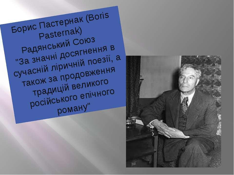 """Борис Пастернак (Boris Pasternak) Радянський Союз """"За значні досягнення в суч..."""