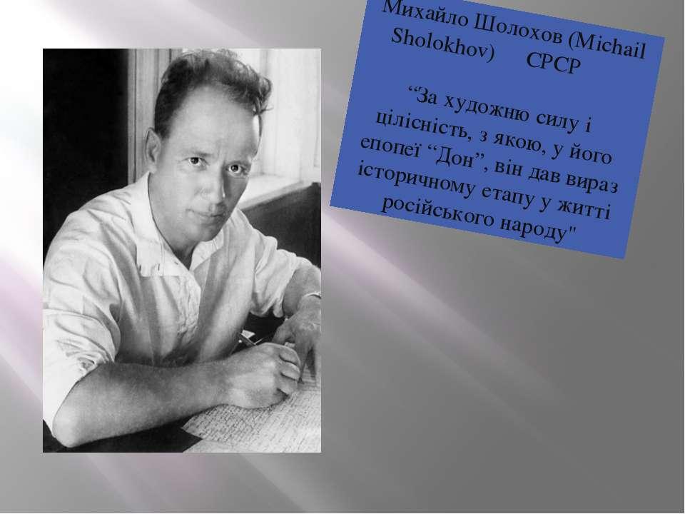 """Михайло Шолохов (Michail Sholokhov) СРСР """"За художню силу і цілісність, з яко..."""