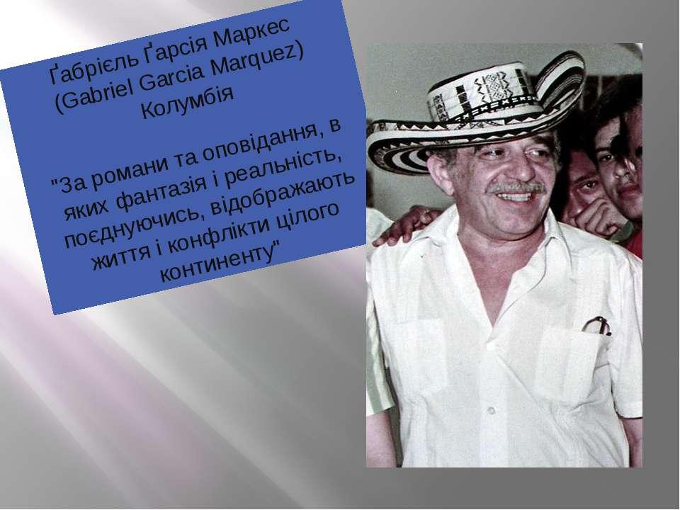"""Ґабрієль Ґарсія Маркес (Gabriel Garcia Marquez) Колумбія """"За романи та оповід..."""