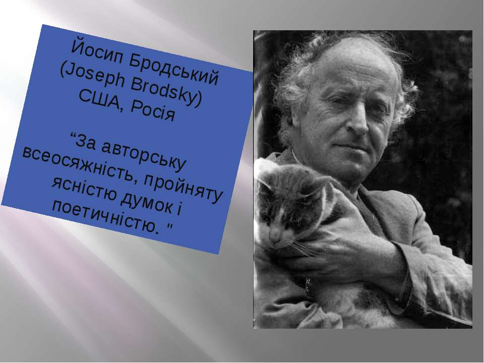"""Йосип Бродський (Joseph Brodsky) США, Росія """"За авторську всеосяжність, пройн..."""