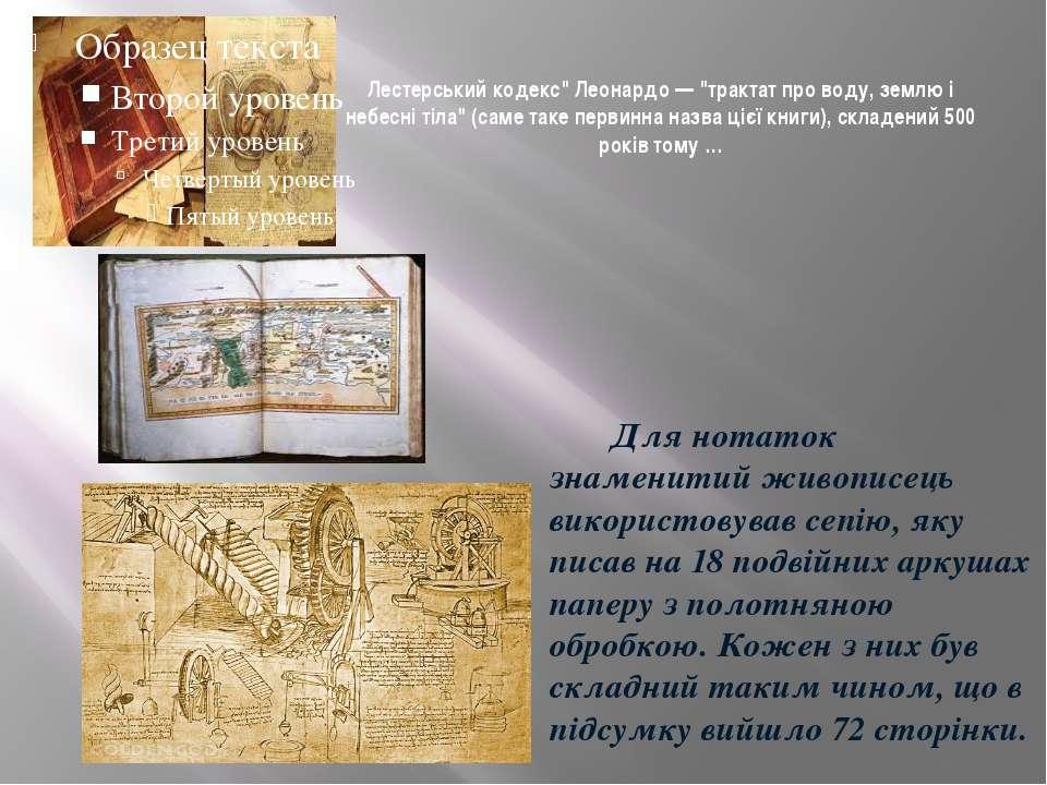 """Лестерський кодекс"""" Леонардо — """"трактат про воду, землю і небесні тіла"""" (саме..."""
