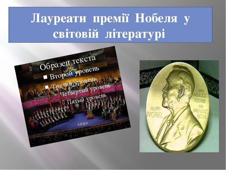 Лауреати премії Нобеля у світовій літературі