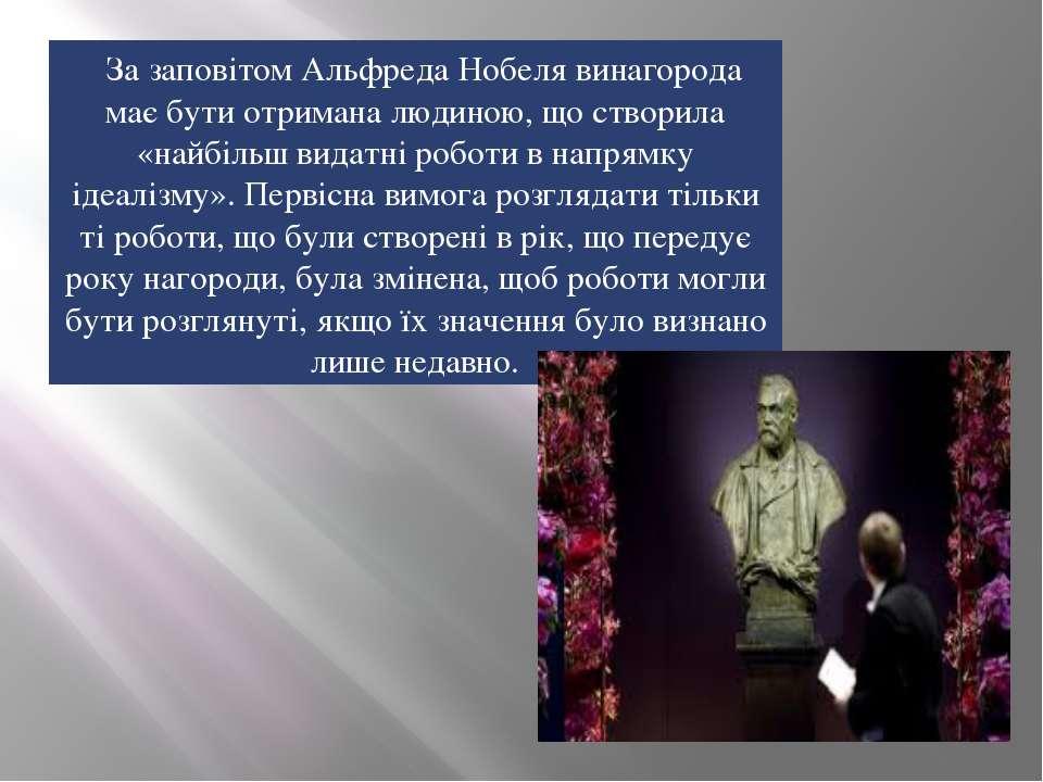 За заповітом Альфреда Нобеля винагорода має бути отримана людиною, що створил...
