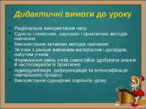 Дидактичні вимоги до уроку Раціональне використання часу Єдність словесних, н...