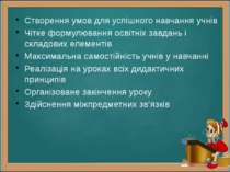 Створення умов для успішного навчання учнів Чітке формулювання освітніх завда...