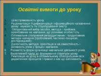 Освітні вимоги до уроку Цілеспрямованість уроку. Раціоналізація й диференціац...