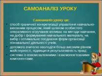 САМОАНАЛІЗ УРОКУ Самоаналіз уроку це: спосіб граничної конкретизації управлін...