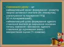 Самоаналіз уроку – це: найважливіший канал формування і розвитку творчої акти...