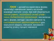 Урок – динамічна варіативна форма організації навчальних занять на основі вза...