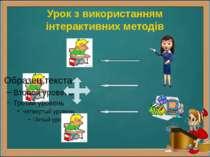Урок з використанням інтерактивних методів