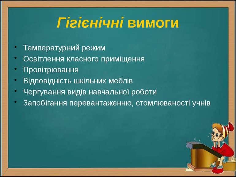 Гігієнічні вимоги Температурний режим Освітлення класного приміщення Провітрю...
