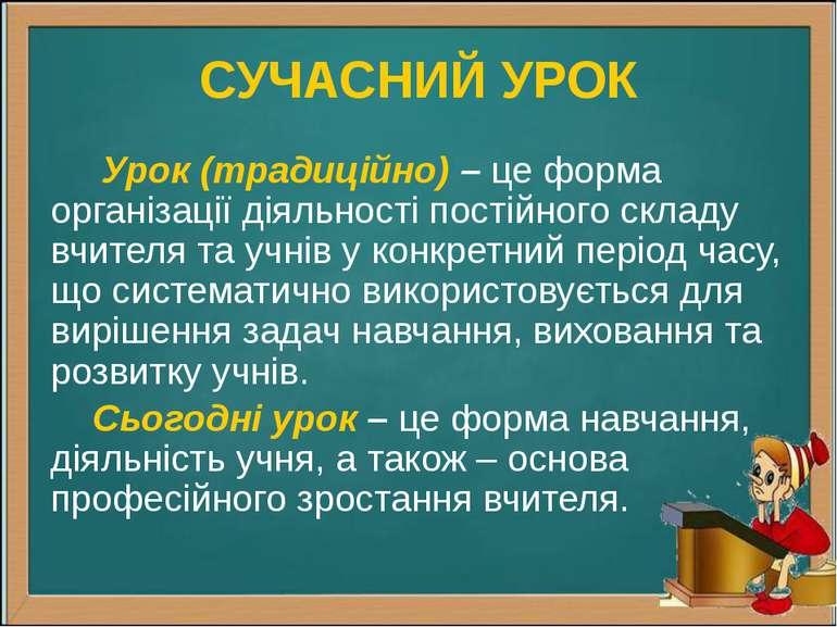 СУЧАСНИЙ УРОК Урок (традиційно) – це форма організації діяльності постійного ...