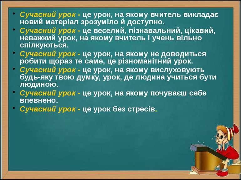 Сучасний урок - це урок, на якому вчитель викладає новий матеріал зрозуміло й...