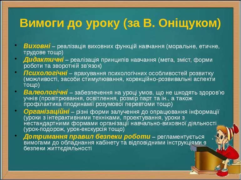 Вимоги до уроку (за В. Оніщуком) Виховні – реалізація виховних функцій навчан...