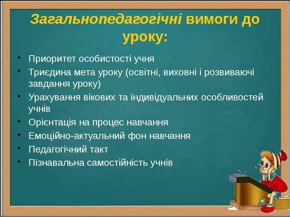 Загальнопедагогічні вимоги до уроку: Приоритет особистості учня Триєдина мета...