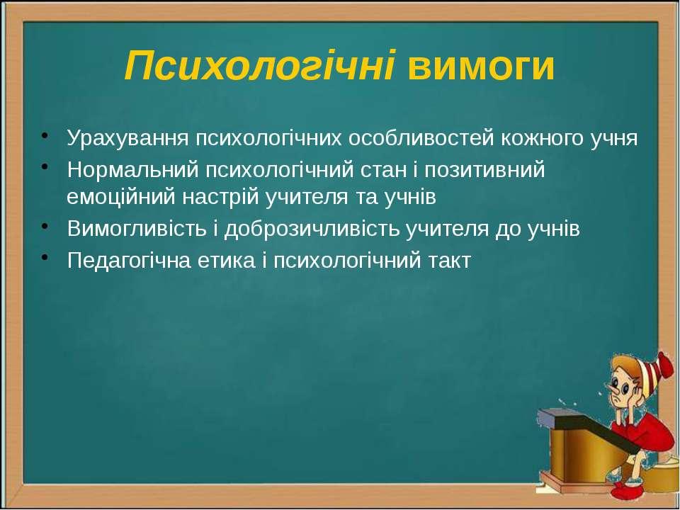 Психологічні вимоги Урахування психологічних особливостей кожного учня Нормал...