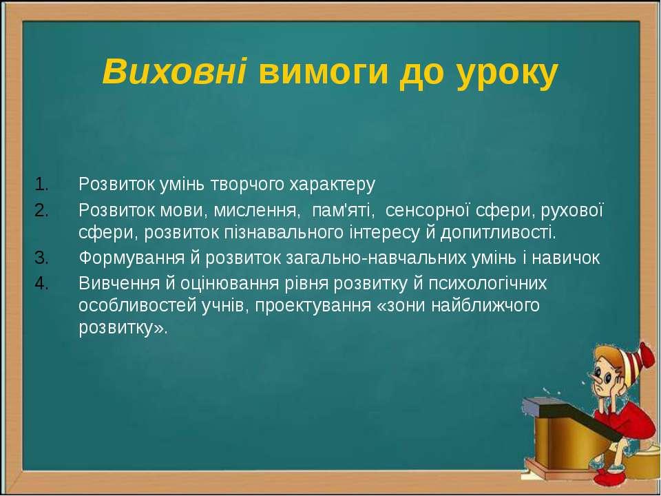 Виховні вимоги до уроку Розвиток умінь творчого характеру Розвиток мови, мисл...