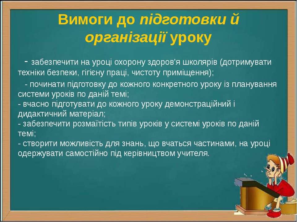 Вимоги до підготовки й організації уроку - забезпечити на уроці охорону здоро...