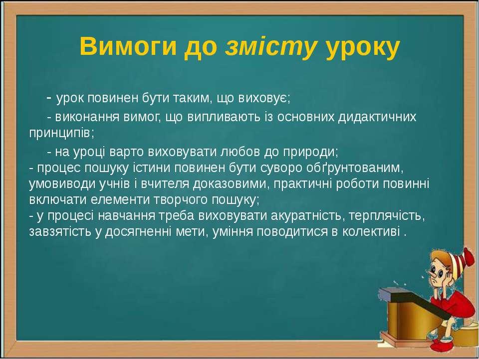 Вимоги до змісту уроку - урок повинен бути таким, що виховує; - виконання вим...