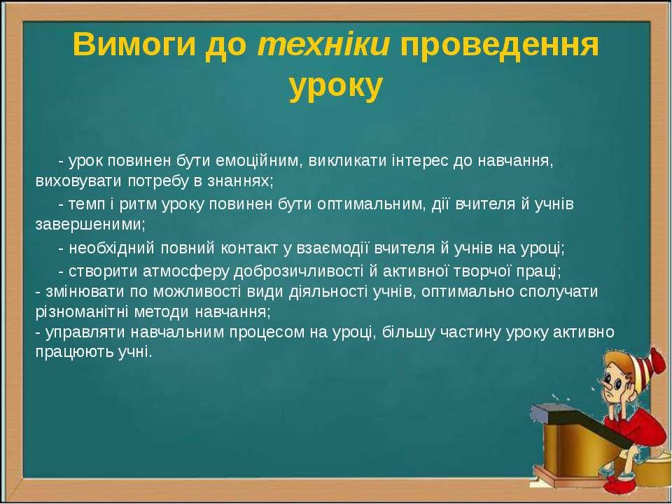 Вимоги до техніки проведення уроку - урок повинен бути емоційним, викликати і...