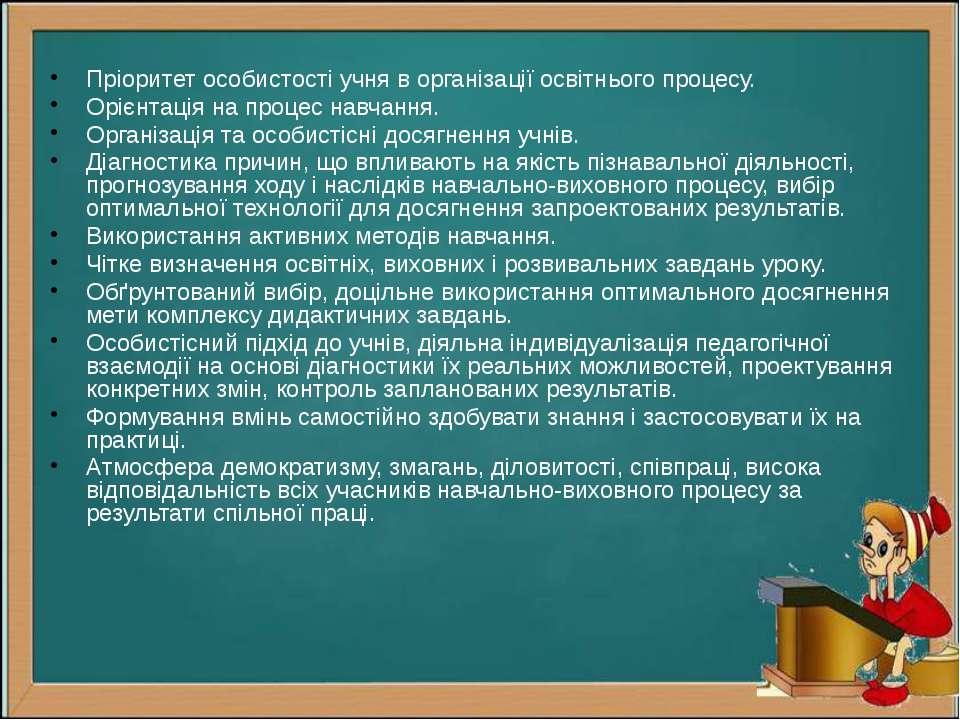 Пріоритет особистості учня в організації освітнього процесу. Орієнтація на пр...