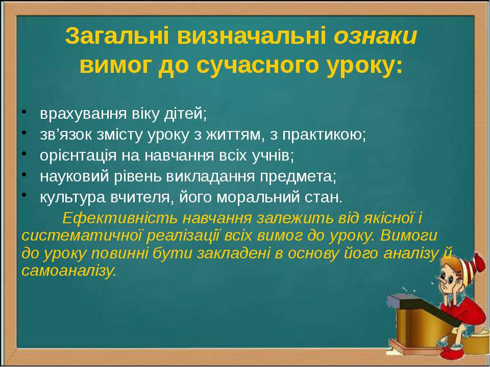 Загальні визначальні ознаки вимог до сучасного уроку: врахування віку дітей; ...