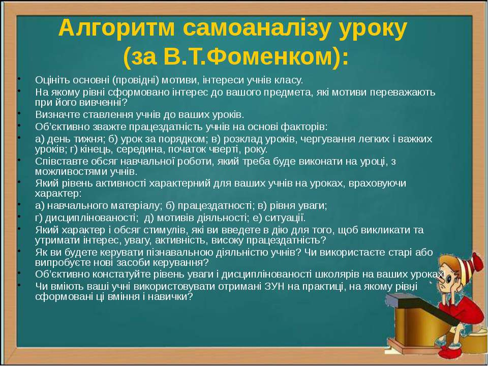 Алгоритм самоаналізу уроку (за В.Т.Фоменком): Оцініть основні (провідні) моти...