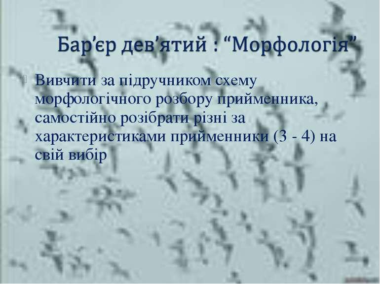 Вивчити за підручником схему морфологічного розбору прийменника, самостійно р...