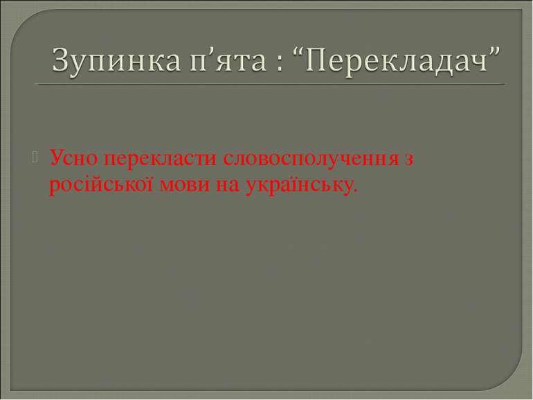 Усно перекласти словосполучення з російської мови на українську.