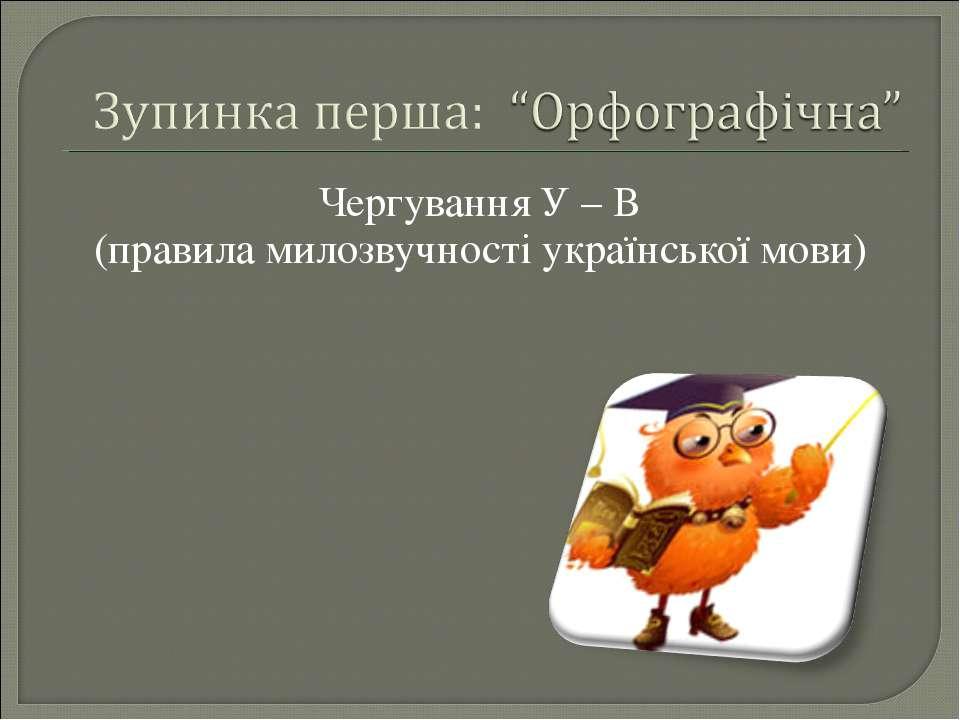 Чергування У – В (правила милозвучності української мови)