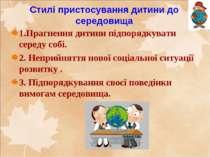 Стилі пристосування дитини до середовища 1.Прагнення дитини підпорядкувати се...
