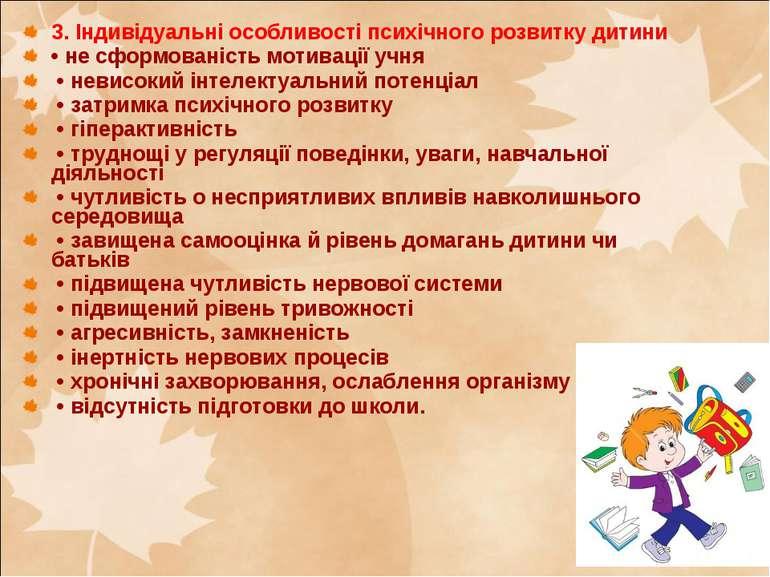 3. Індивідуальні особливості психічного розвитку дитини • не сформованість мо...