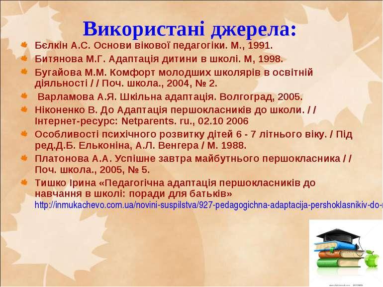 Використані джерела: Бєлкін А.С. Основи вікової педагогіки. М., 1991. Битяно...