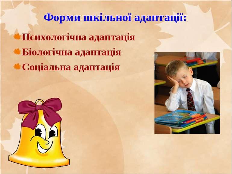 Форми шкільної адаптації: Психологічна адаптація Біологічна адаптація Соціаль...