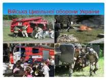 Війська Цивільної оборони України