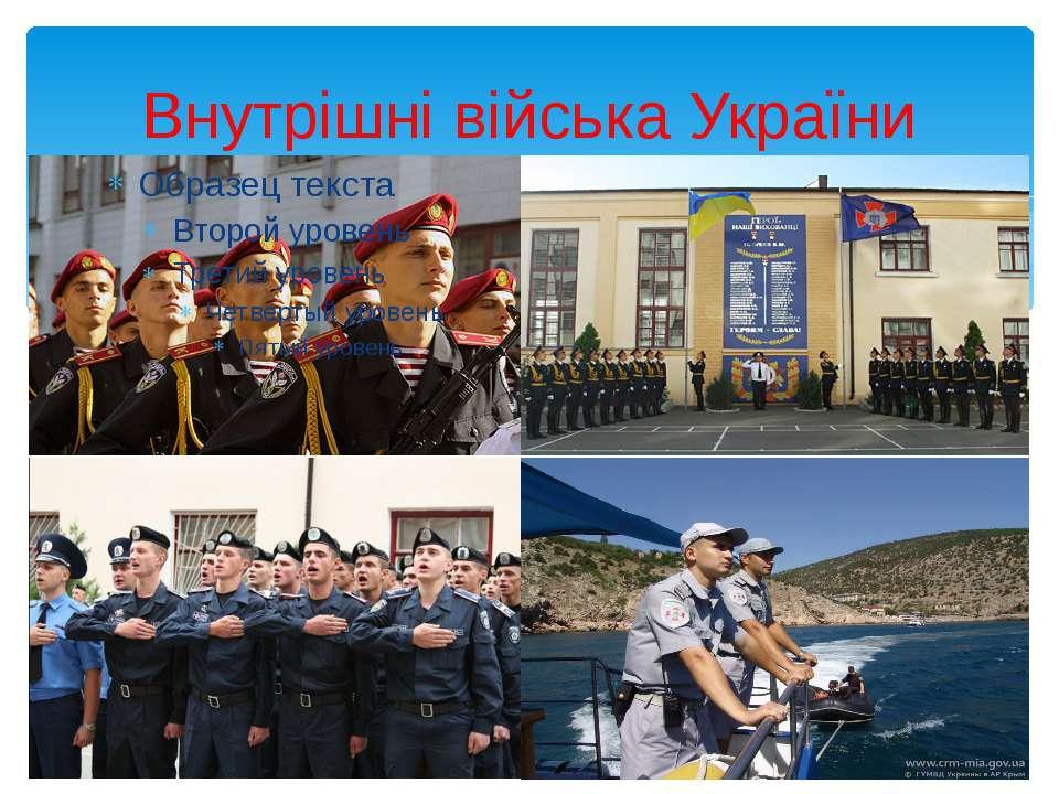 Внутрішні війська України