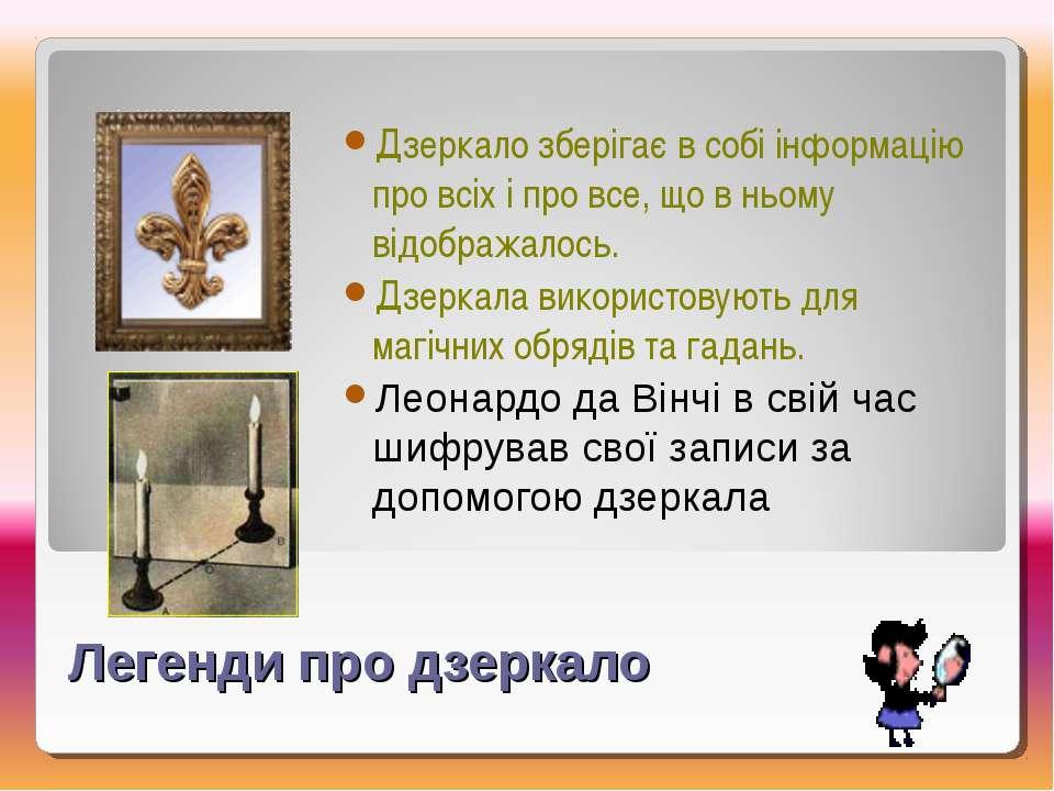 Легенди про дзеркало Дзеркало зберігає в собі інформацію про всіх і про все, ...