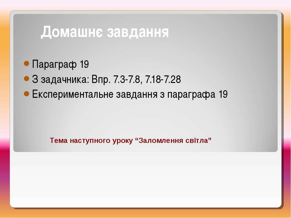 Параграф 19 З задачника: Впр. 7.3-7.8, 7.18-7.28 Експериментальне завдання з ...