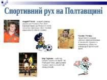 Андрій П'ятов - кращий гравець української Прем'єр-Ліги 2010 -. Був воротарем...
