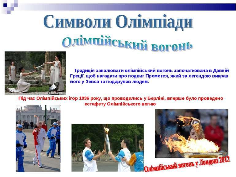 Традиція запалювати олімпійський вогонь започаткована в Давній Греції, щоб на...