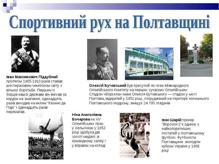 Іван Максимович Піддубний протягом 1905-1910 років ставав шестиразовим чемпіо...