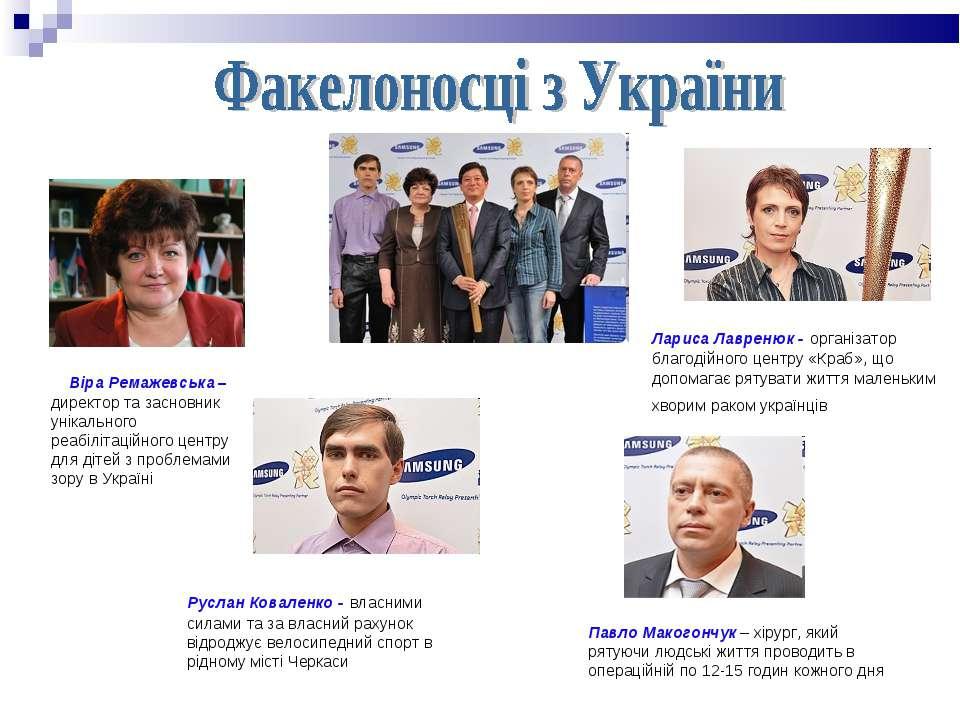Віра Ремажевська – директор та засновник унікального реабілітаційного центру ...