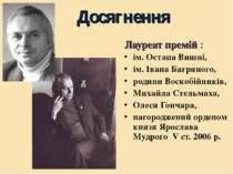 Досягнення Лауреат премій : ім. Остапа Вишні, ім. Івана Багряного, родини Вос...