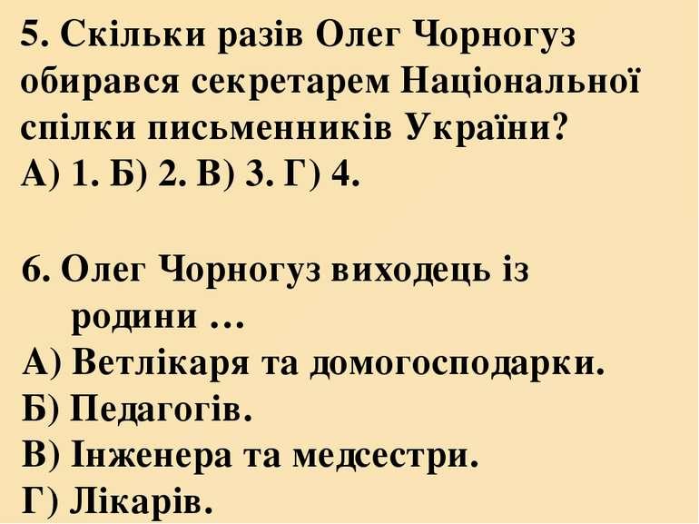5. Скільки разів Олег Чорногуз обирався секретарем Національної спілки письме...
