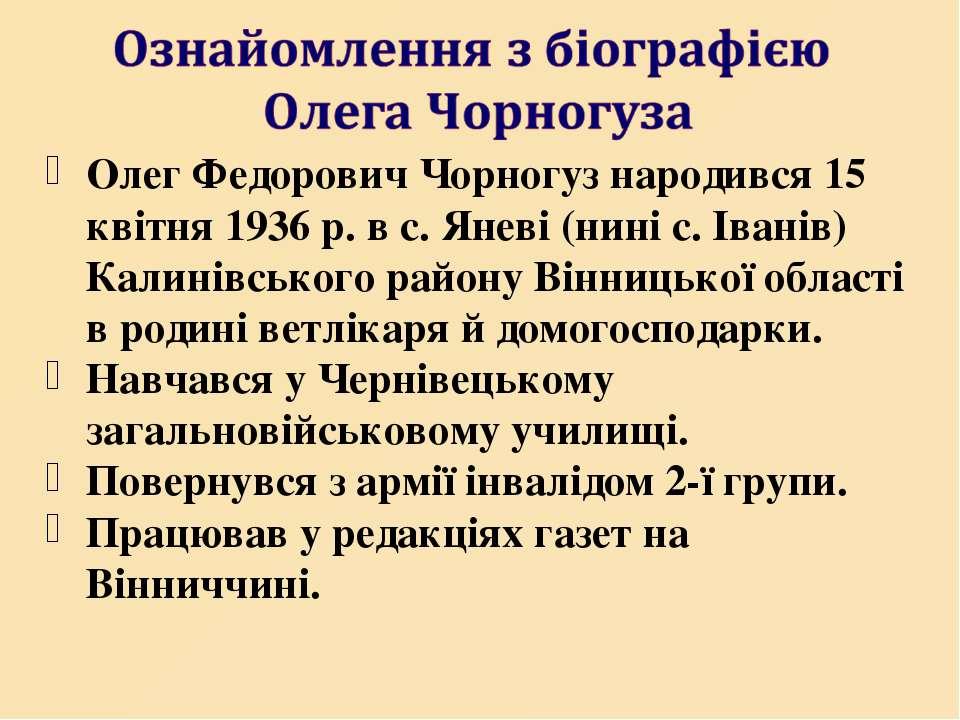 Олег Федорович Чорногуз народився 15 квітня 1936 р. в с. Яневі (нині с. Івані...