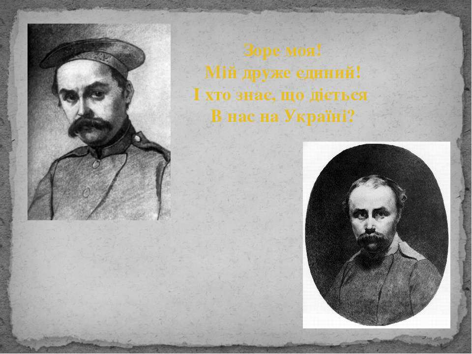 Зоре моя! Мій друже єдиний! І хто знає, що діється В нас на Україні?