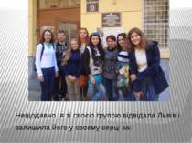 Нещодавно я зі своєю групою відвідала Львів і залишила його у своєму серці за: