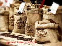 …аромат кави у повітрі